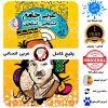 عربی تشریحی و کنکوری انسانی