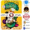 عربی تشریحی و کنکوری عمومی حرف آخر